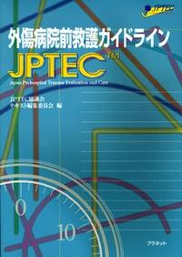 外傷病院前救護ガイドライン(JPTEC)