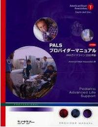 PALSプロバイダーマニュアル